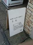 うた-sign.jpg