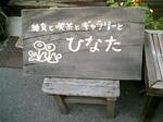 ひなた-sign.jpg