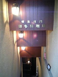 オタフク-ladder.jpg