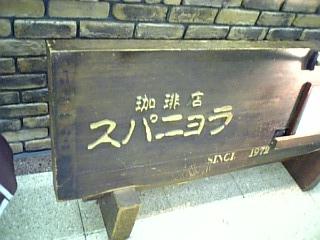 スパニョラ-sign.jpg