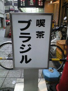 ブラジル珈琲店-sign.JPG