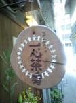一心茶房-sign.JPG