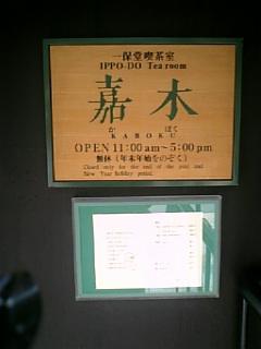 嘉木sign.jpg