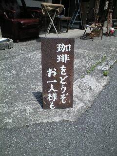 喫茶いぬかきsign1.JPG