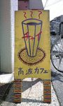 高波カフェ-sign.JPG