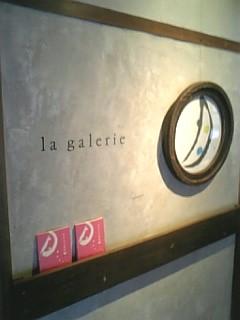 百花-galerie-entrance.jpg