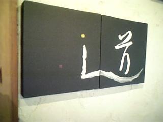 百花-junko-道.jpg