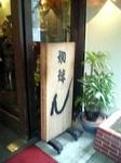 珈琲ん-sign.jpg