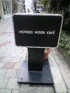 MOTHERMOON-sign.JPG