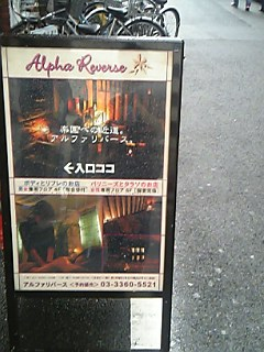 alpha_reverse02.jpg