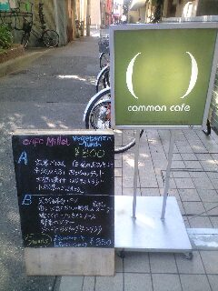 cafe millet-081105 020.JPG
