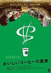 coffee_movie03.jpg