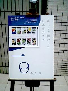 hitohi-sign.jpg