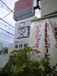 kohaku-sign.JPG