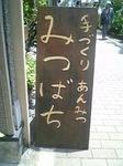 mitsubachi-sign.jpg