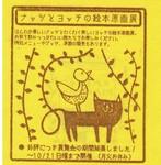 nattsu&yocci-2007.JPG