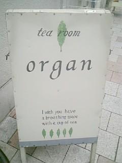 organ-sign.jpg