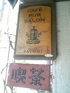 pavoni-sign.jpg