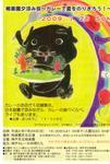 sorakuen-090726.JPG