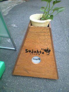 sujhata-sign.JPG