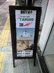 tarubo-090719 003.JPG