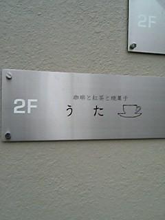 うた-out.jpg
