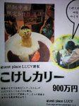 なんやかんやこけし展090322 003.JPG