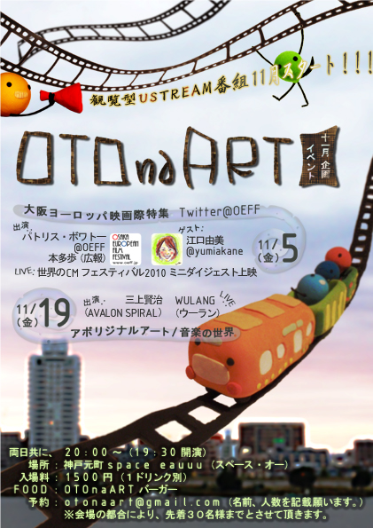 OTOnaART201011.jpg