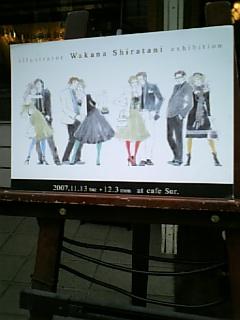 Wakana071120-sign.jpg