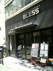 bless-outside.jpg