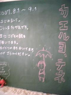 cafe nino-blackboard.jpg