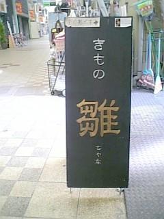 chana-sign.jpg