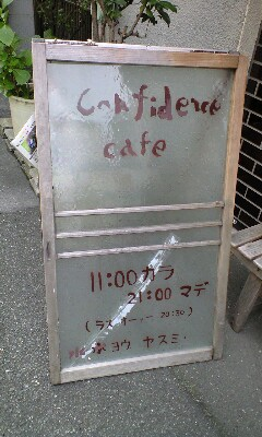 confidence cafe-sign.JPG