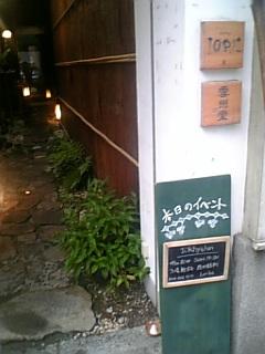 diningiori-sign.jpg