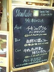 slow-menu.jpg