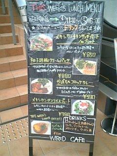 wired-menu.jpg